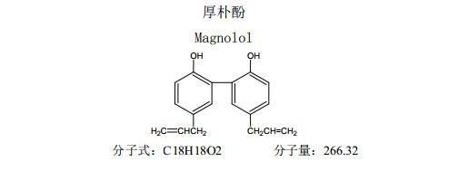 照品分子结构图