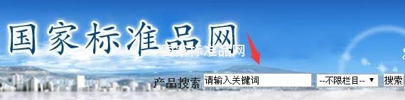 对照品_中检院对照品检验报告和对照品说明书怎么查询-新闻中心-中国 ...