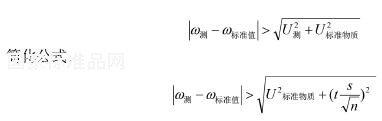 中国计量院标准物质